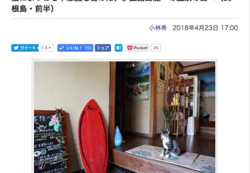 【式根島・前半】デジカメWatch掲載「カメラ旅女の全国ネコ島めぐり」公開しました