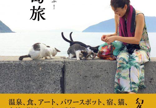 6/8『週末島旅』(幻冬舎文庫)発売します!
