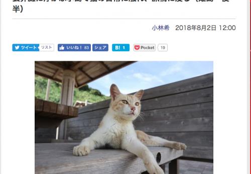 【姫島・後編】デジカメWatch掲載「カメラ旅女の全国ネコ島めぐり」公開しました