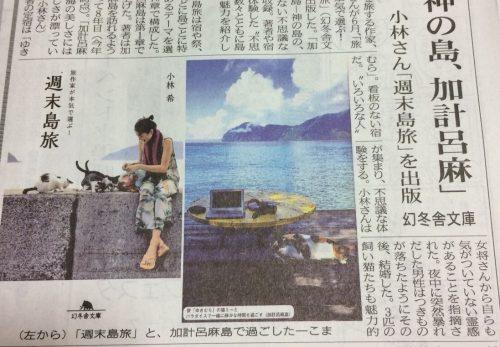 『週末島旅』(幻冬舎文庫)、各紙で掲載されました