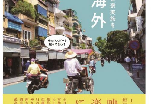 【新刊発売】10/24『頑張る自分に、ご褒美旅を 週末海外』(ワニブックス)発売します