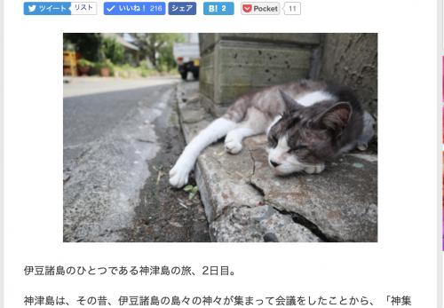 【神津島・後半】デジカメWatch掲載「カメラ旅女の全国ネコ島めぐり」公開しました
