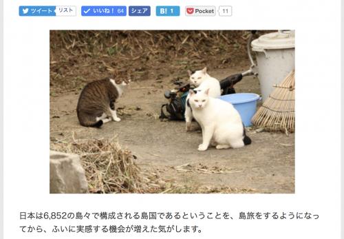 【竹島・前編】デジカメWatch掲載「カメラ旅女の全国ネコ島めぐり」公開しました