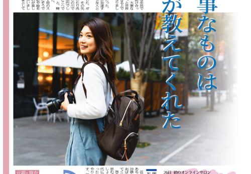 11/22「夕刊フジ」ぴいぷるに出ました