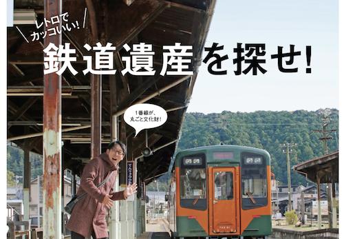 『旅と鉄道』3月号に寄稿しました