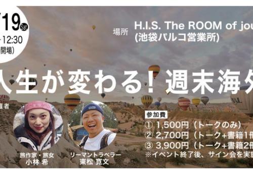 1月19日「人生が変わる! 週末海外」(H.I.S.池袋パルコ店)イベントのお知らせ