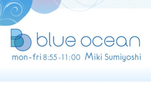 2月5日TOKYO FM 「Blue Ocean」に生出演しました