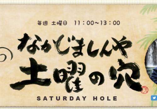 2月2日12時〜 文化放送「なかじましんや土曜の穴」に出演しました!
