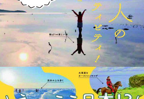 6/26発売!『大人のアクティビティー日本でできる28の夢のような体験』(ワニブックス)