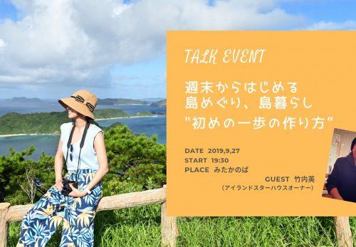【9/27 イベント開催のお知らせ】週末からはじめる島めぐり、島暮らし〜初めの一歩の作り方
