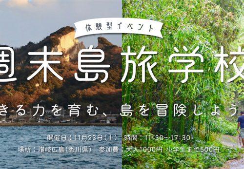 【11/23 体験型イベントのお知らせ】週末島旅学校 in 讃岐広島