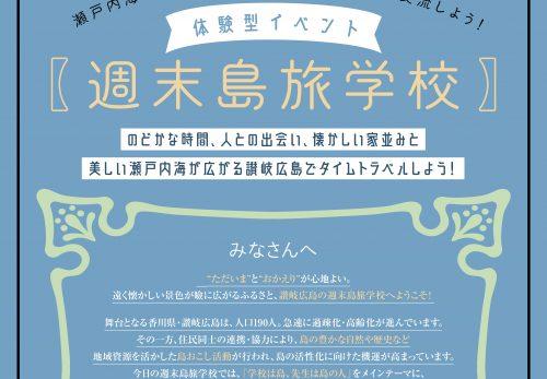 【11/23 体験型イベントのお知らせ】週末島旅学校 in 讃岐広島(チラシです)