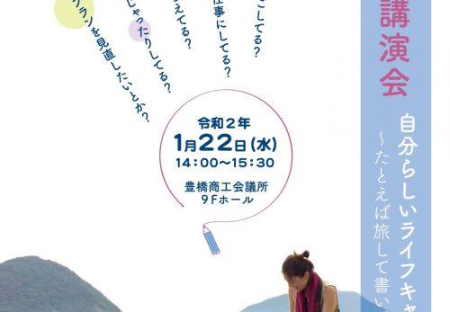 1/22 愛知県豊橋市での講演会に登壇します