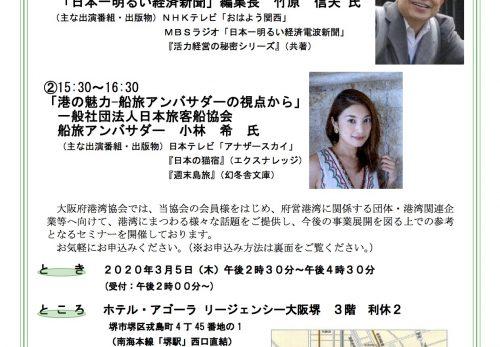 【セミナー】3/5  大阪府港湾協会 港湾ビジネスセミナーに登壇します
