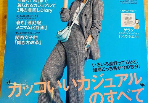 【連載中】『CLASSY.』4月号発売!