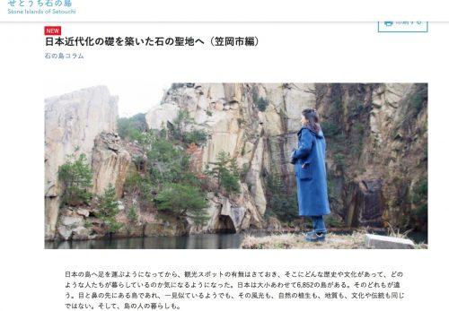 【せとうち石の島コラム】日本近代化の礎を築いた石の聖地へ(笠岡市編)公開しました