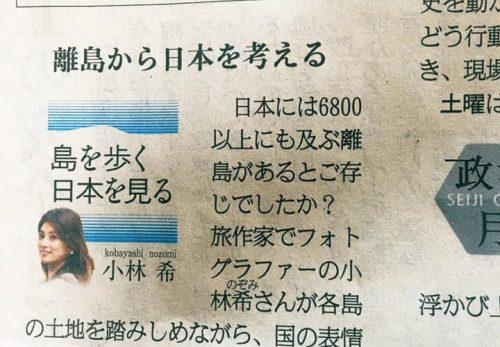4/3〜産経新聞・生活面にて新連載がスタートします