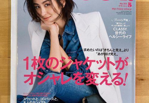 【連載中】『CLASSY.』5月号発売!