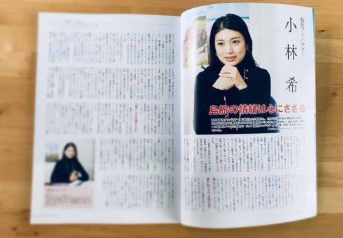 【巻頭インタビュー掲載】フェリーズvol.19(海事プレス社)