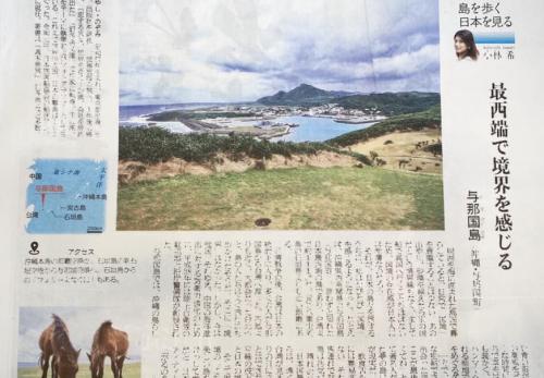 【本日4/17売り】産経新聞で連載中「島を歩く、日本を見る」