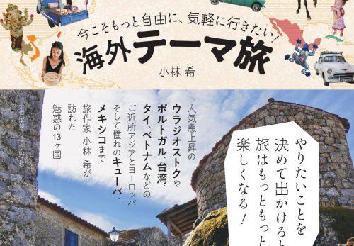 【6/11 新刊発売】『今こそもっと自由に!気軽に行きたい 海外テーマ旅』