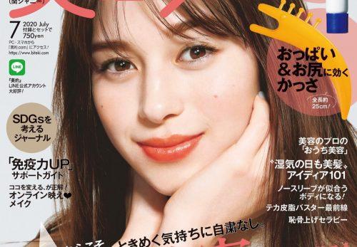 雑誌「美的7月号」に掲載されました!