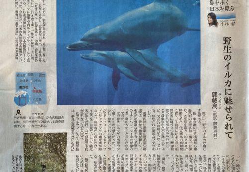 【本日5/1売り】産経新聞で連載中「島を歩く、日本を見る」