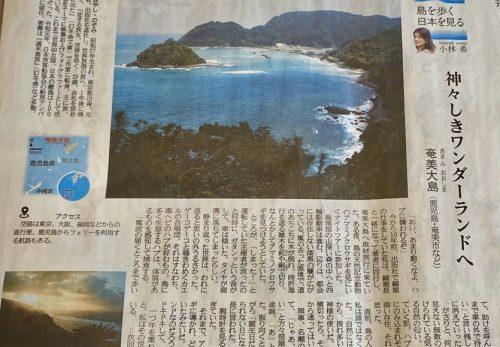 【本日5/15売り】産経新聞で連載中「島を歩く、日本を見る」