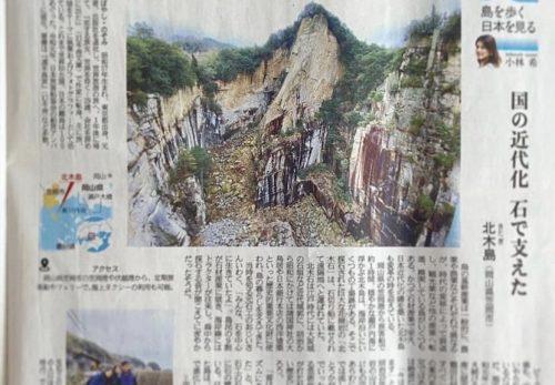 【本日5/29売り】産経新聞で連載中「島を歩く、日本を見る」