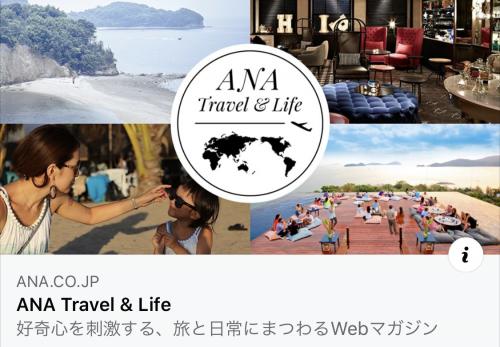 【インタビュー掲載】ANA Travel & Life『今こそ旅のイメトレ!旅作家に聞く「旅に出るきっかけになった本」』
