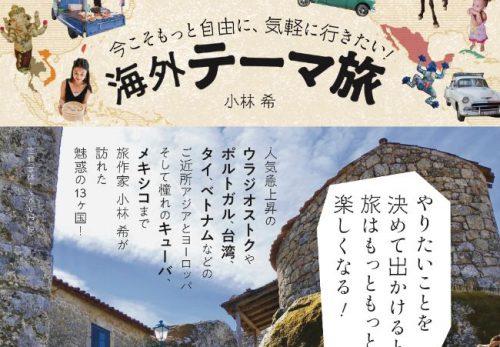 【新刊】『今こそもっと自由に、気軽に行きたい!海外テーマ旅』発売しました