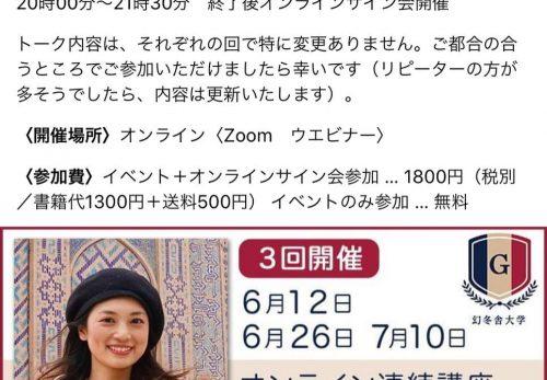 【新刊発売記念】オンラインイベント開催のお知らせ