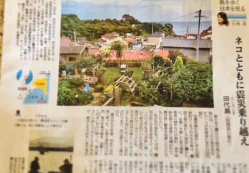 【本日6/26売り】産経新聞で連載中「島を歩く、日本を見る」