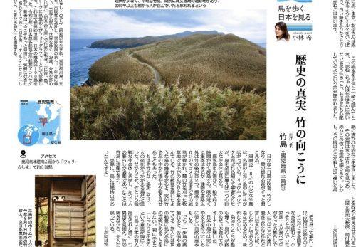 【本日6/12売り】産経新聞で連載中「島を歩く、日本を見る」