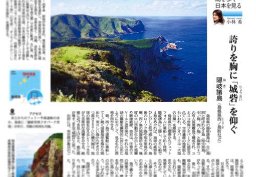 【本日7/10売り】産経新聞で連載中「島を歩く、日本を見る」