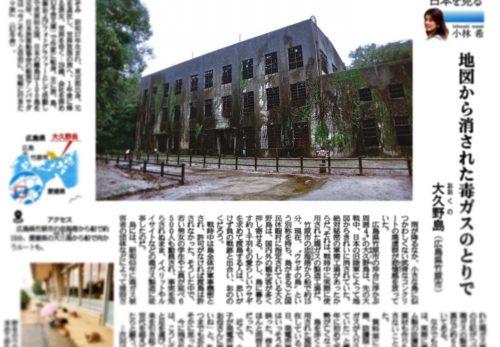 【本日7/24売り】産経新聞で連載中「島を歩く、日本を見る」