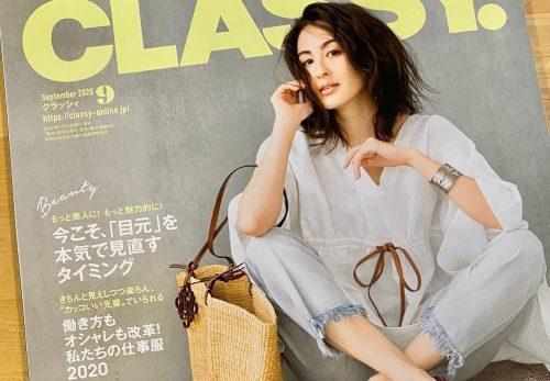 【連載中】『CLASSY.』9月号発売!