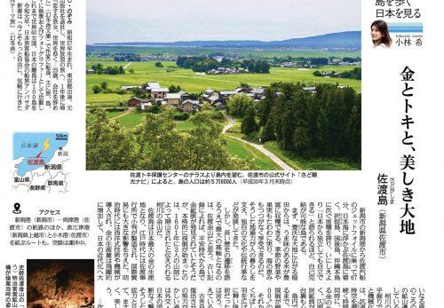 【本日8/21売り】産経新聞で連載中「島を歩く、日本を見る」