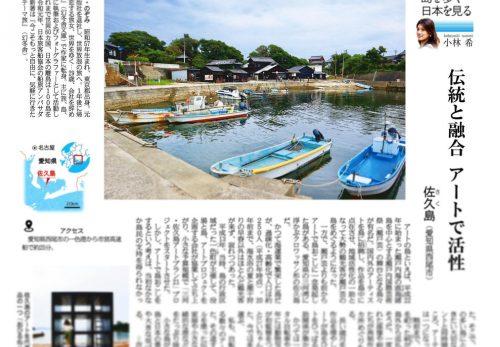 【本日9/4売り】産経新聞で連載中「島を歩く、日本を見る」