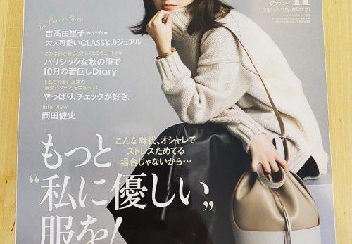 【連載中】『CLASSY.』11月号発売!