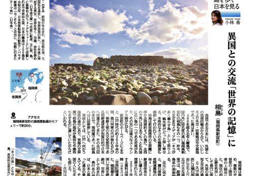 【本日9/18売り】産経新聞で連載中「島を歩く、日本を見る」