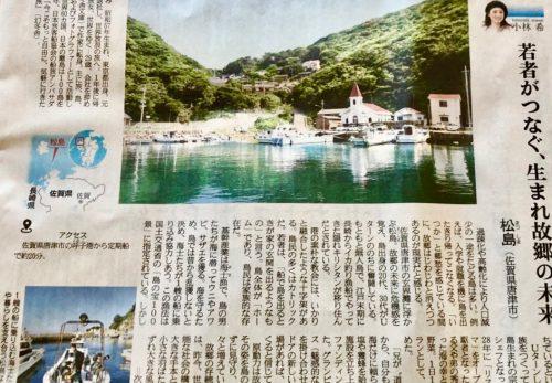 【本日10/2売り】産経新聞で連載中「島を歩く、日本を見る」