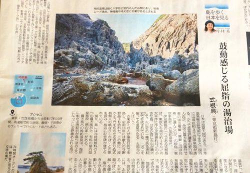 【本日10/30売り】産経新聞で連載中「島を歩く、日本を見る」