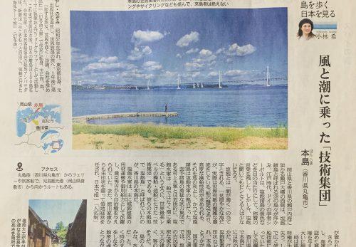 【本日10/16売り】産経新聞で連載中「島を歩く、日本を見る」