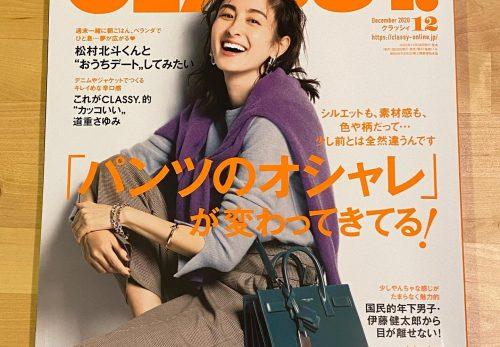 【連載中】『CLASSY.』12月号発売!