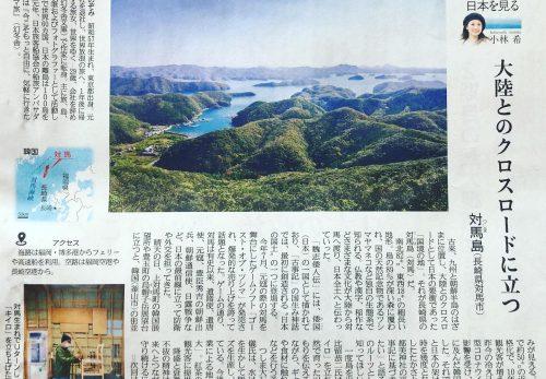 【本日11/27売り】産経新聞で連載中「島を歩く、日本を見る」
