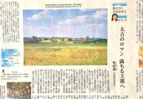 【本日12/11売り】産経新聞で連載中「島を歩く、日本を見る」