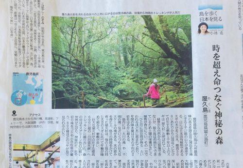 【本日12/25売り】産経新聞で連載中「島を歩く、日本を見る」