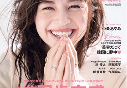 【連載中】『CLASSY.』2月号発売!
