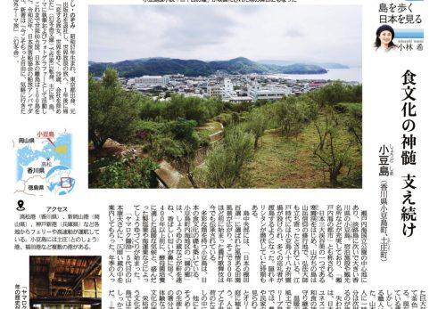 【本日1/29売り】産経新聞で連載中「島を歩く、日本を見る」